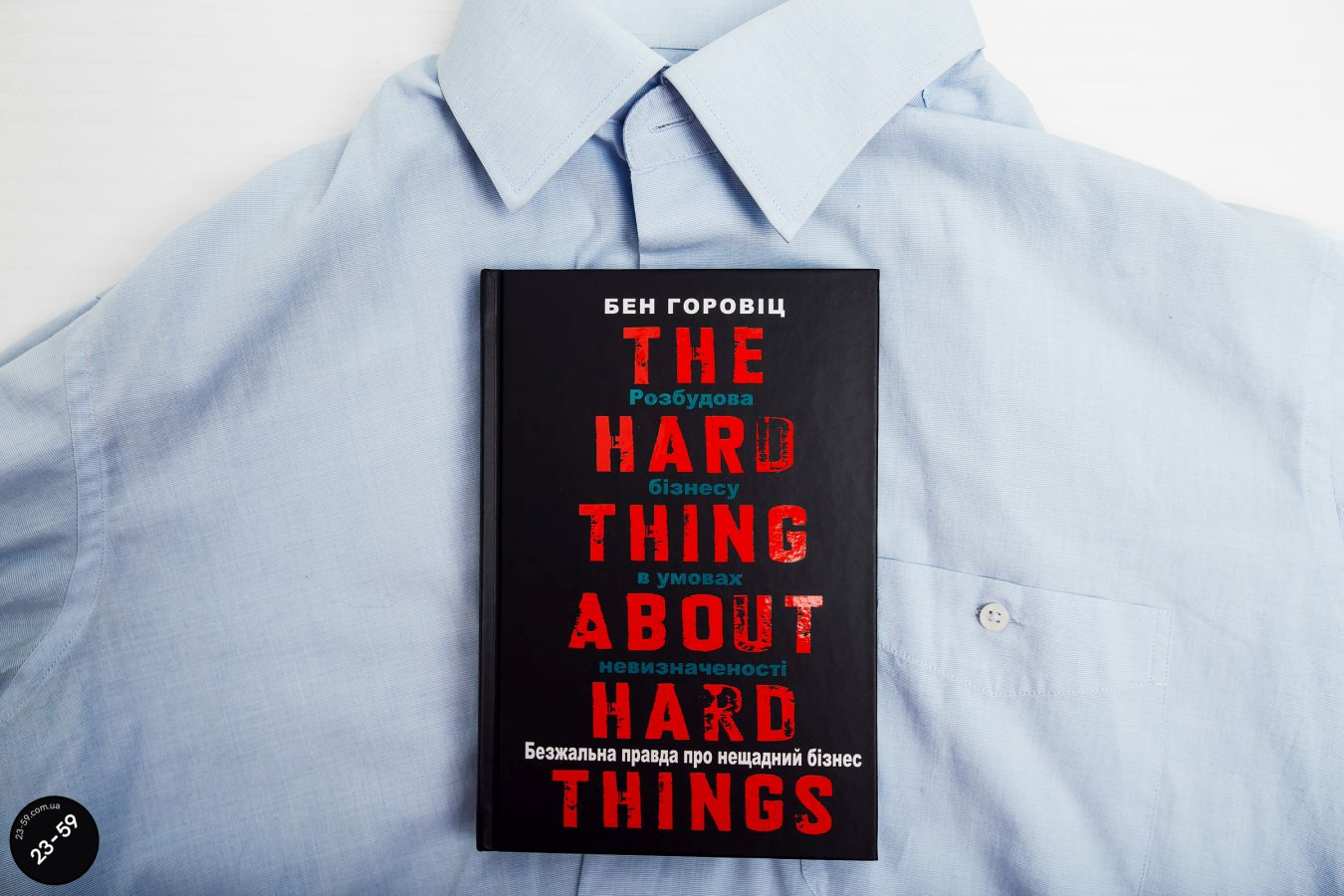 Сказки на ночь: Бен Горовиц. The Hard Thing About Hard Things 3